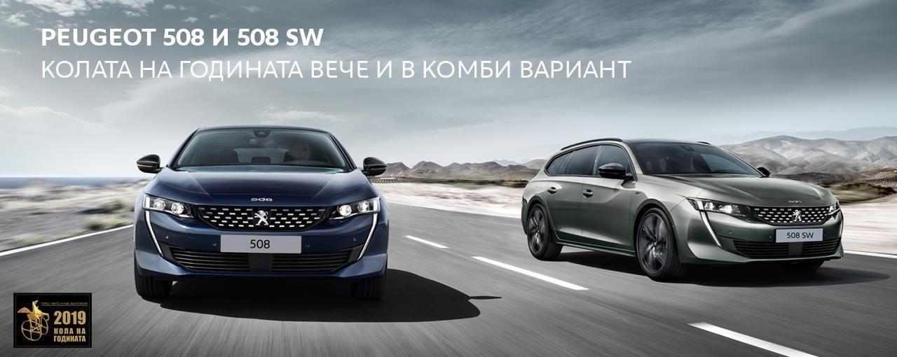 Peugeot 508 & 508 SW