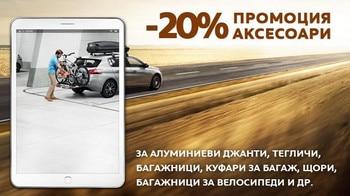 Peugeot_Accesories_605x340