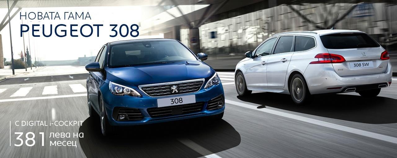 Peugeot 308 & 308SW