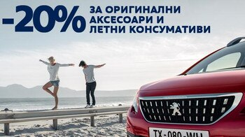 Peugeot Accessories Promo 20%