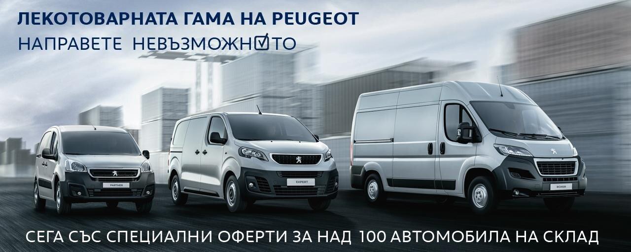Специални оферти за Peugeot Partner, Boxer, Expert