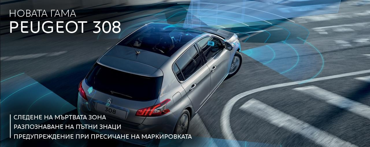 Peugeot 308 safety systems