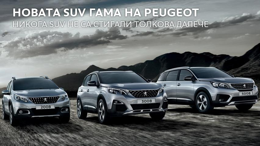 SUV by Peugeot 2008 3008 5008
