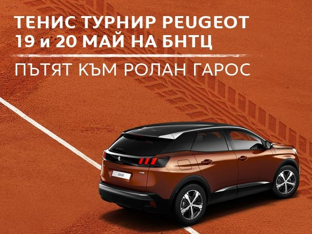 Tennis Peugeot