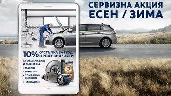 Peugeot Service Promotion