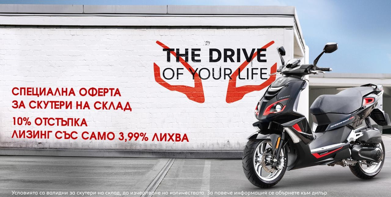 Peugeot Motorcycles Promo Offer
