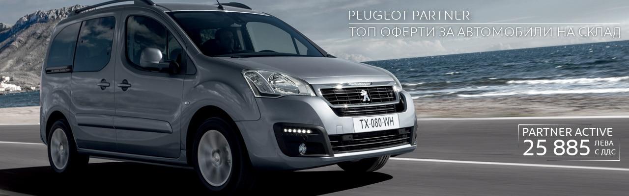Специални оферти за Peugeot Partner Tepee