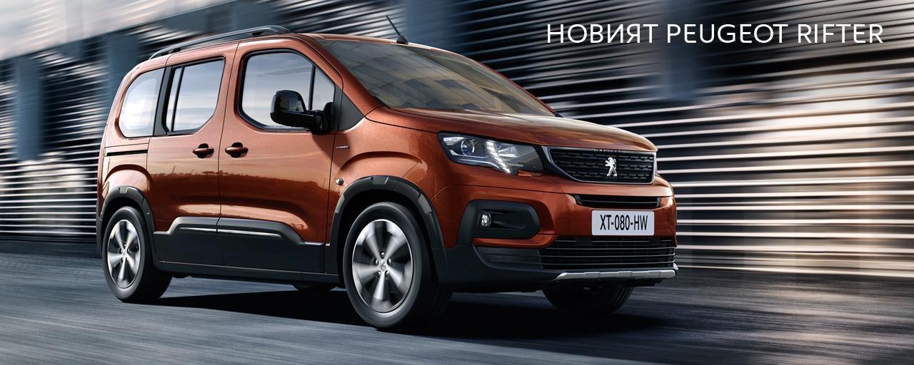 Новият Peugeot Rifter