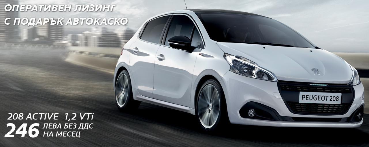 Peugeot 208 оперативен лизинг