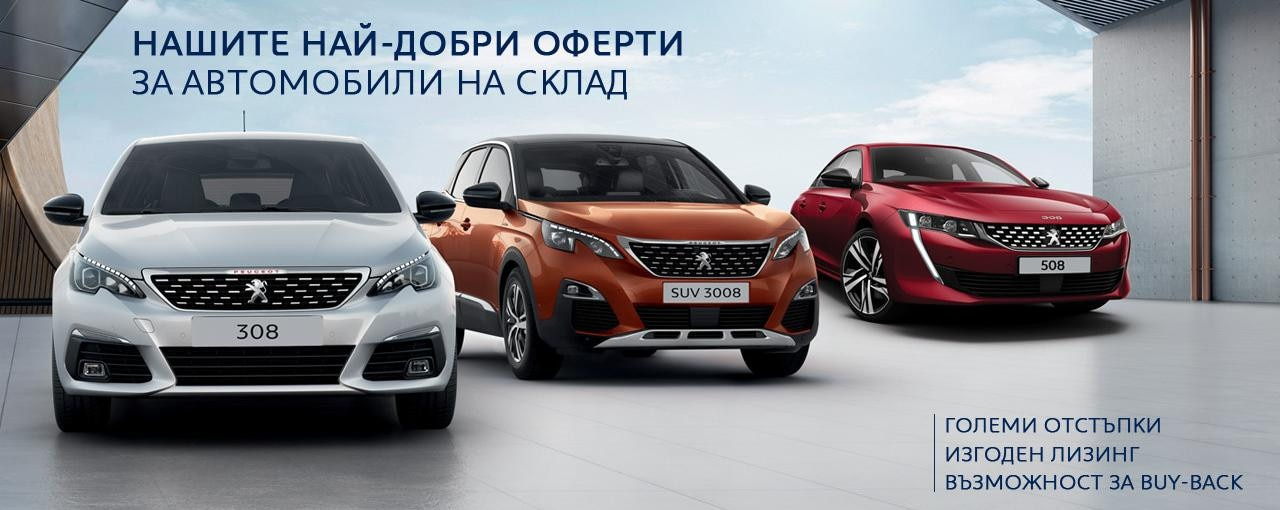 Peugeot Buyback