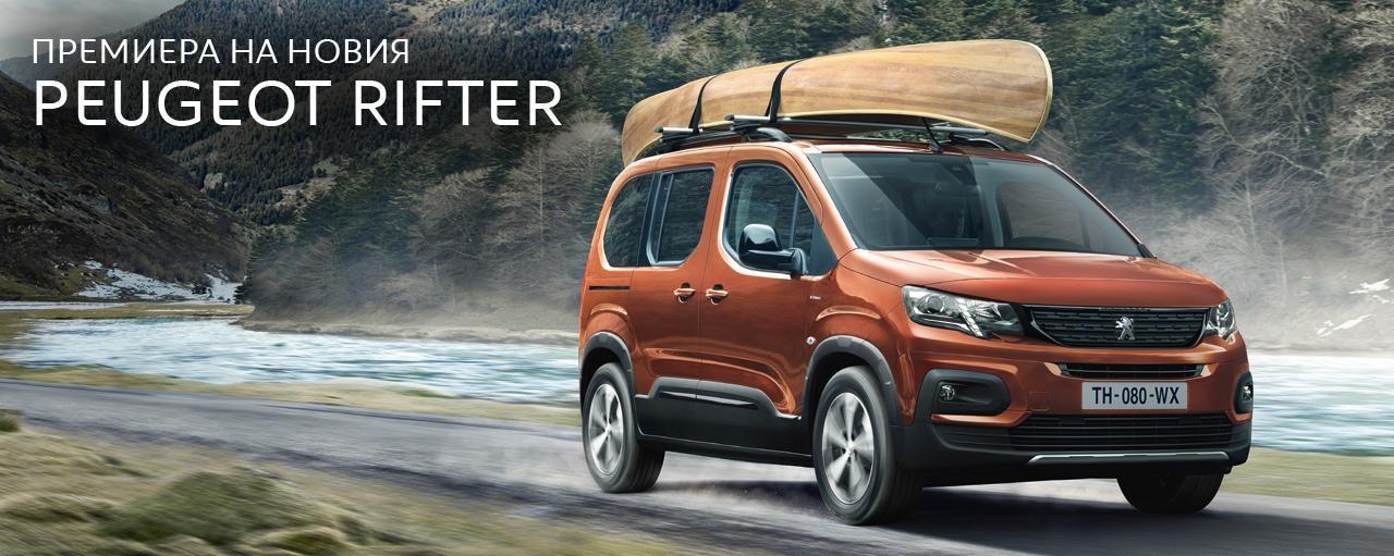 Премиера на новия Peugeot Rifter