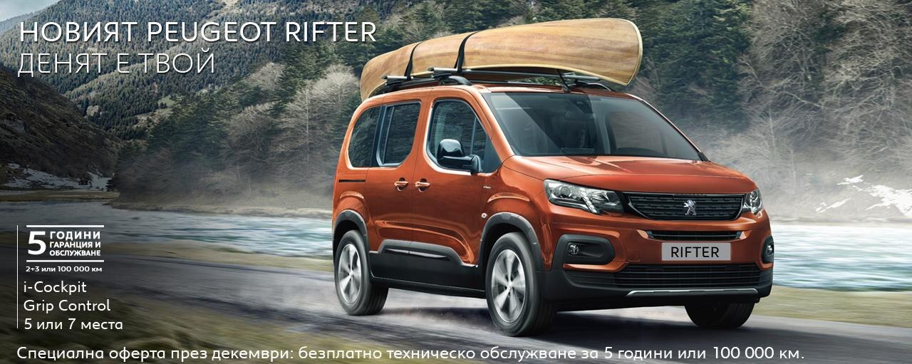 Peugeot Rifter special offer