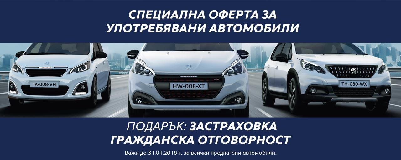 Peugeot Occasion Promo