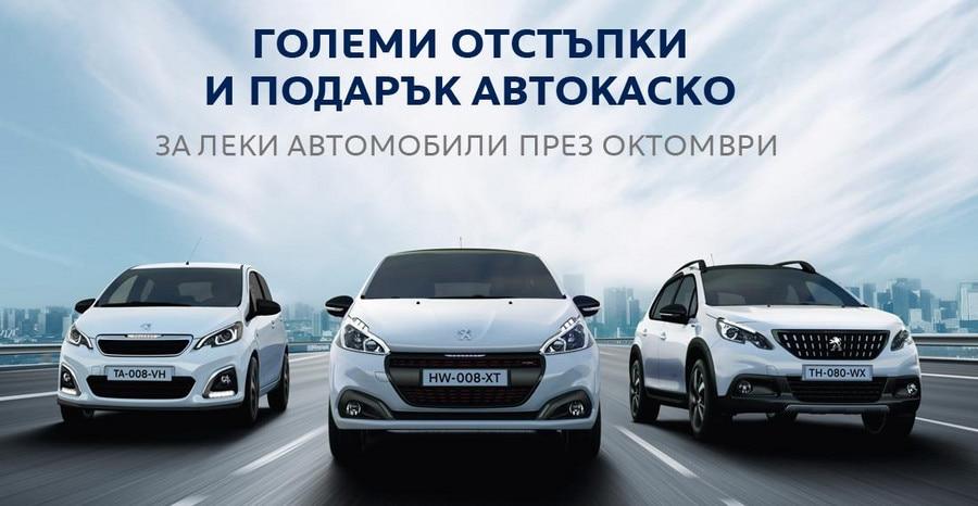 Peugeot Promo