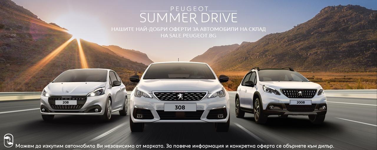 Peugeot Promo Summer Drive
