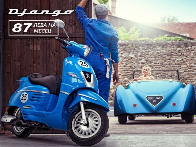 Скутери Peugeot специални оферти