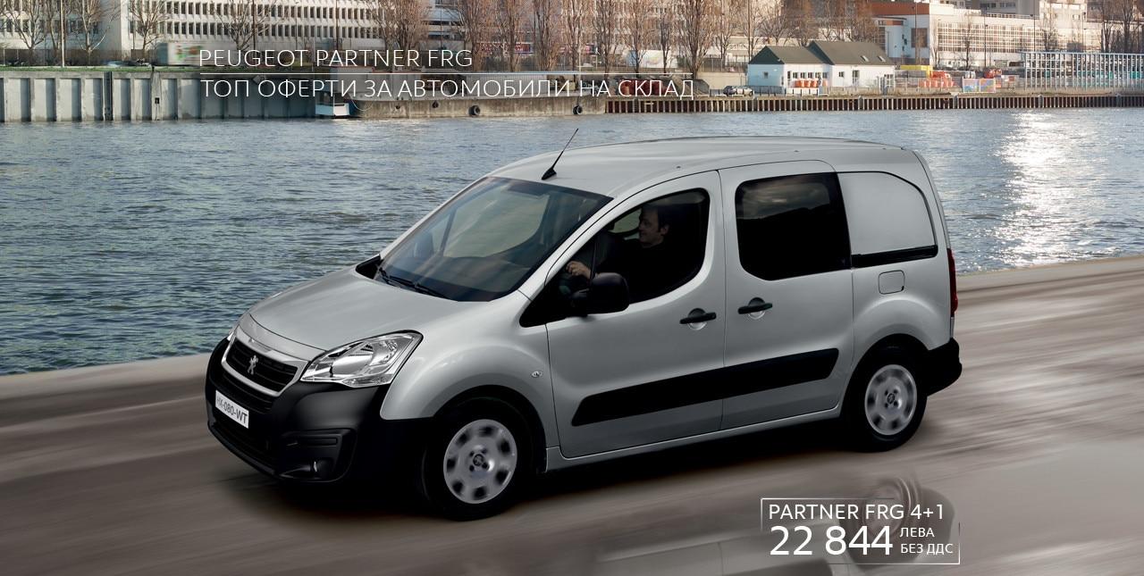 Специални оферти за Peugeot Partner Van