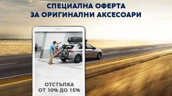 Peugeot Accessories Promo