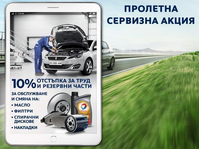 Peugeot Service Spring