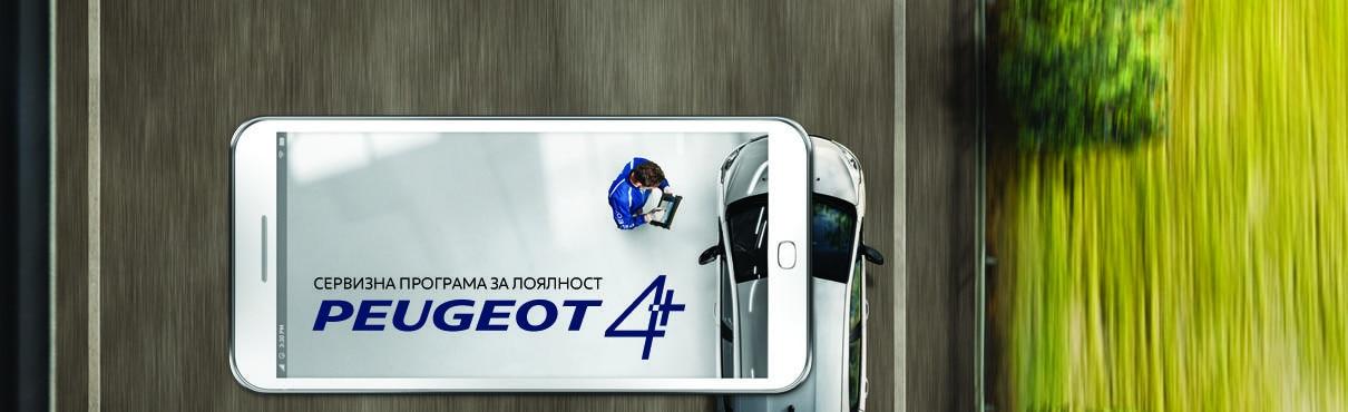 Peugeot 4 plus service