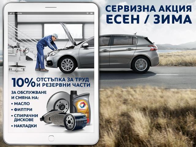 Service Campaign Peugeot
