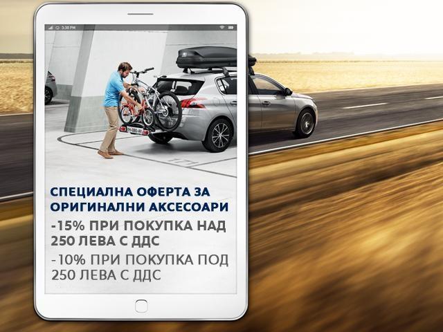 Peugeot Accesoires