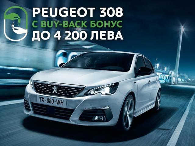 Peugeot 308 с отстъпка до 4200 лева
