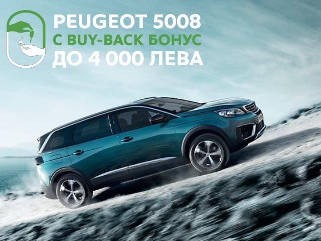 Peugeot 5008 SUV buy back