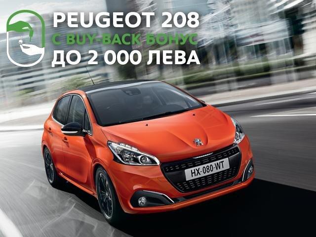 Peugeot 208 buy back