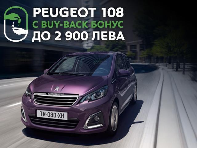 Peugeot 108 byu back