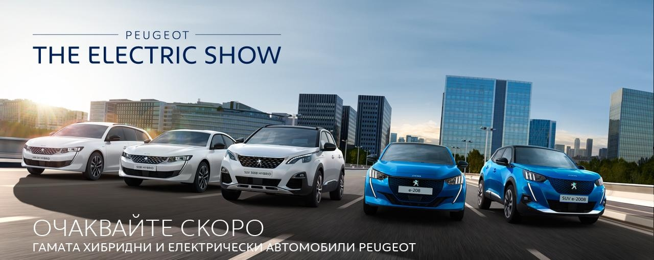 Peugeot Electric Range