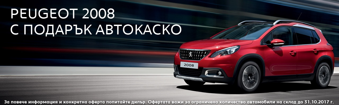 Peugeot 2008 с подарък Автокаско