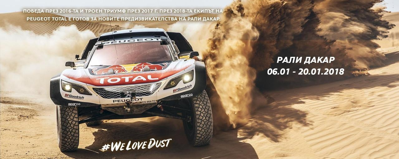 Peugeot at Dakar Rally