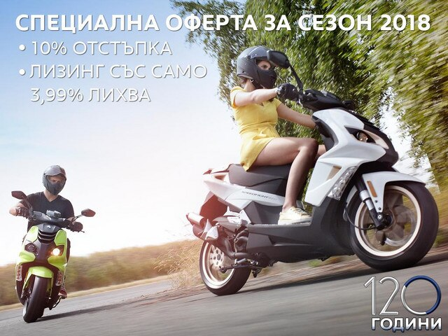 Peugeot Scooters Promotion