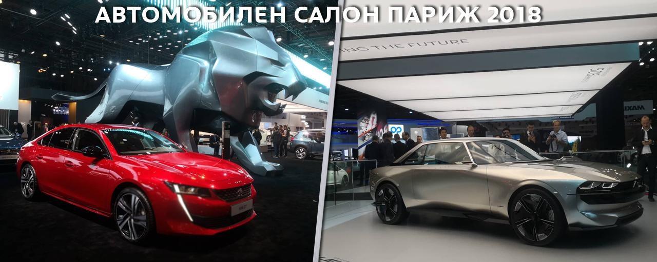 Peugeot Paris Motor Show