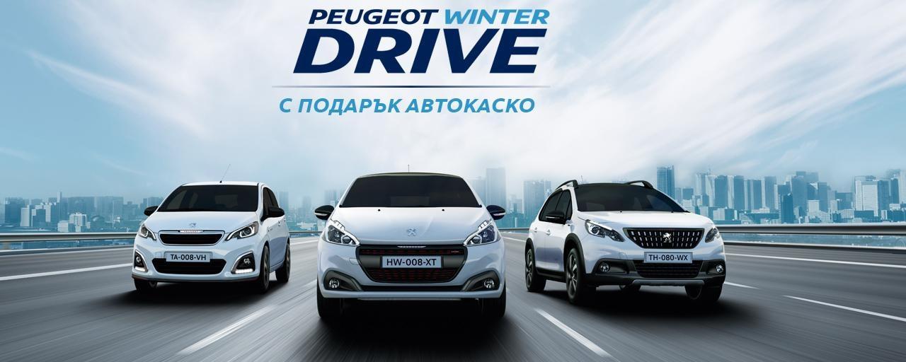 Peugeot с подарък Автокаско