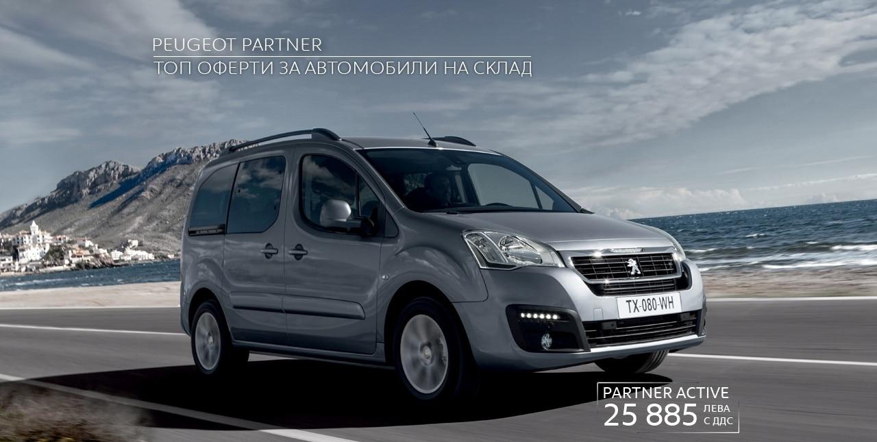 Специални оферти за Peugeot Partner