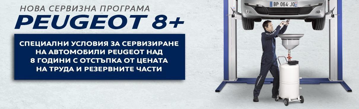 Сервизна програма Peugeot 8+