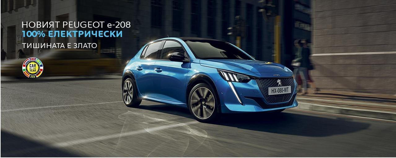 Peugeot е208. Full electric.