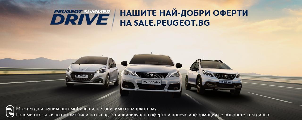 Големи отстъпки за автомобили Peugeot