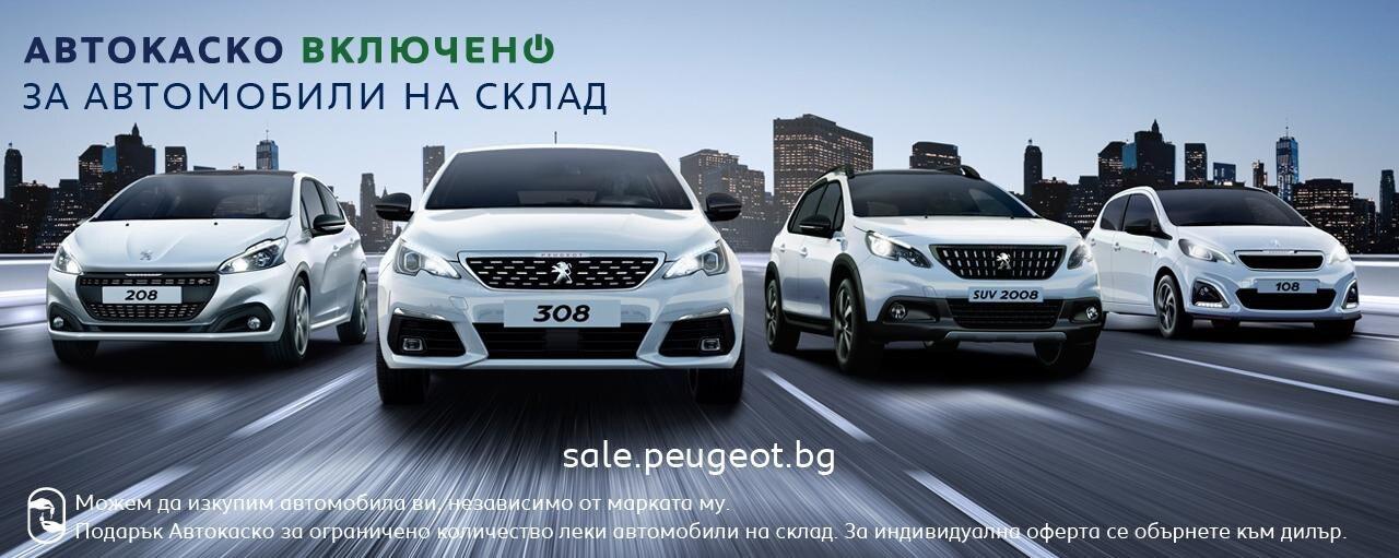 Peugeot Free Kasko